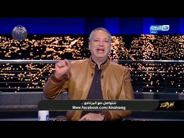 آخر النهار | الثلاثاء 26 يناير 2021 - تفاصيل أزمة سند النهضة وتفجير مفاجأة حول ملف مصالح مصر المائية