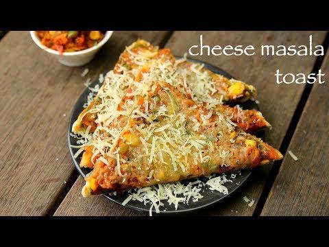cheese masala toast recipe | spicy masala toast | चीज़ मसाला टोस्ट रेसिपी