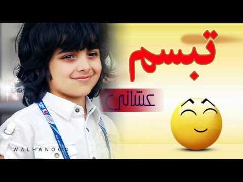 انشودة تبسم عشاني