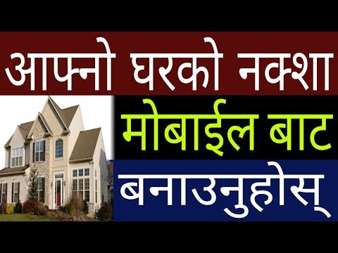 How To Make Your Home Design By Android Mobile App | Create 3D House Design | In Nepali By UvAdvice