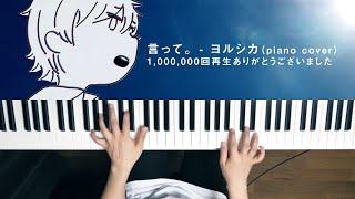 言って。- ヨルシカ(piano cover)【100万再生記念 アレンジver.】 видео