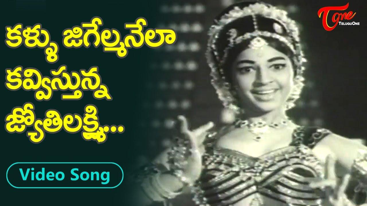 కళ్ళు జిగేల్మనేలా కవ్విస్తున్న జ్యోతిలక్ష్మి.  Item queen Jyothi lakshmi hit Song   Old Telugu Songs