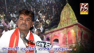 Zapodarvala Rakha Dada no Madavo || Jivrajbhai Kardiya (Vartejvala) || New Dakla 2017