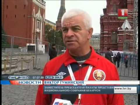 Международные парламентские игры в Москве