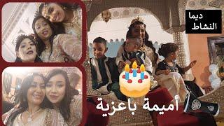 عيد ميلاد ولد أختي أميمة باعزية🎂❤ النشاط مع تسونامي و خويا عادل الكناوي 😘👍