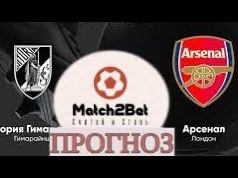 Арсенал лондон 7. 03. 12 пргнозы