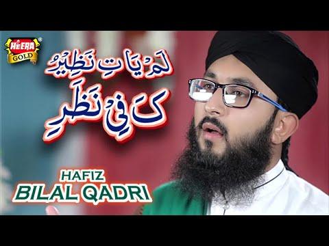 Hafiz Bilal Qadri - Lamyati Nazeero - New Naat 2018 - Heera Gold