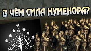 Насколько Сильна Армия Нуменора?