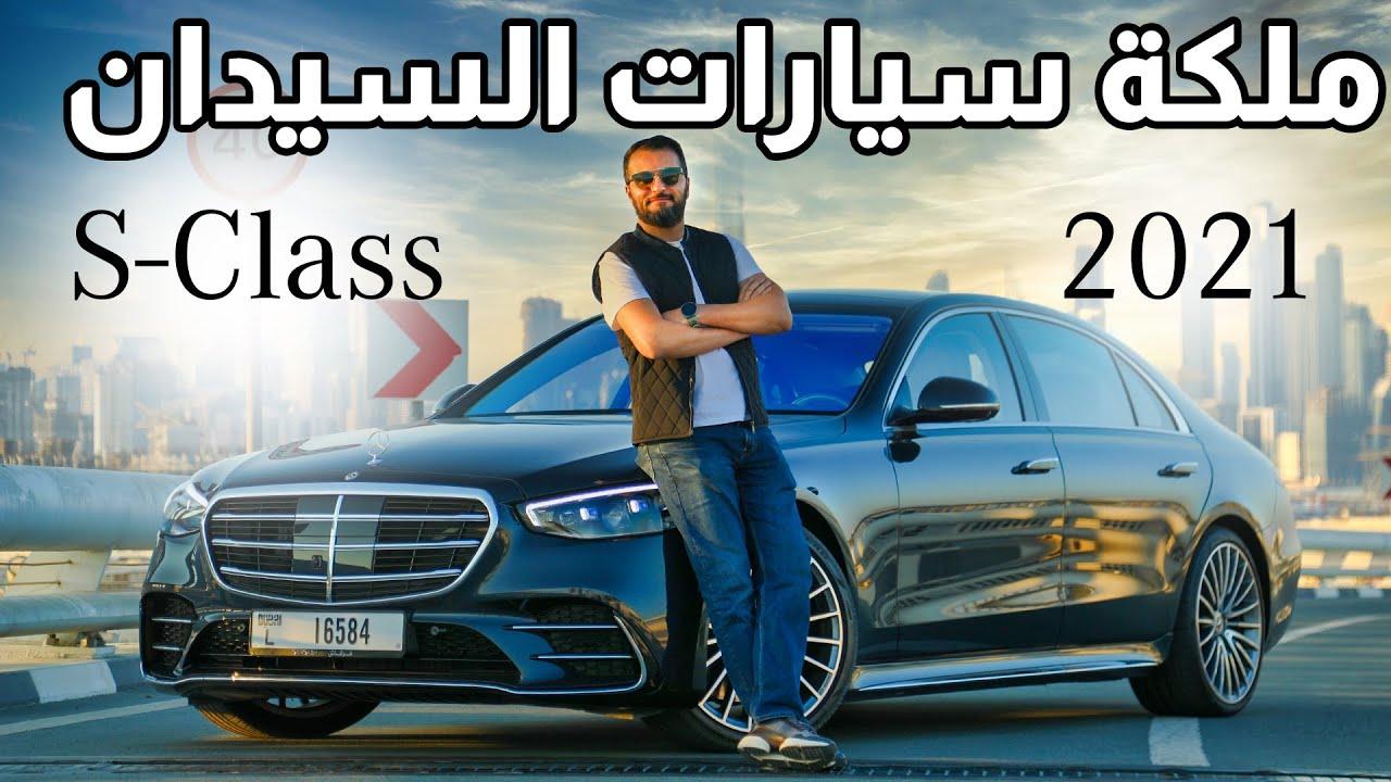 Mercedes S Class مرسيدس اس كلاس 2021