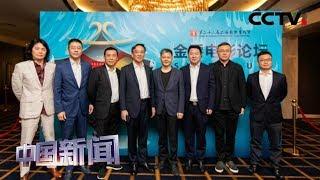 [中国新闻] 上海国际电影节活动精彩纷呈 | CCTV中文国际