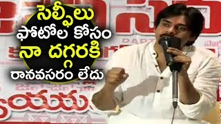 Pawan Kalyan Warning To Fans   Not To Come For Selfies And Photos   Janasena Party Meet   NewsQube