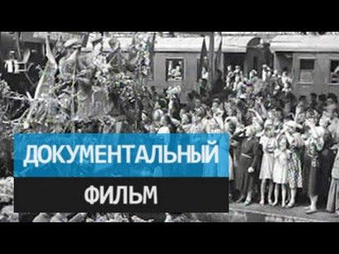 Кадры из фильма москва-берлин документальный фильм