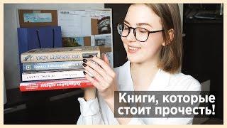 КНИГИ, КОТОРЫЕ СТОИТ ПРОЧЕСТЬ! || Alyona Burdina