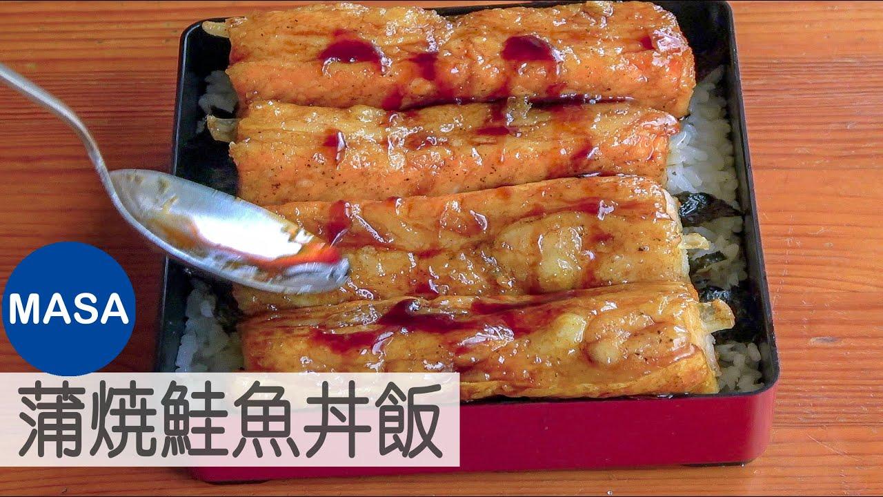 蒲焼鮭魚丼飯/ Salmon Kaba Yaki Don|MASAの料理ABC