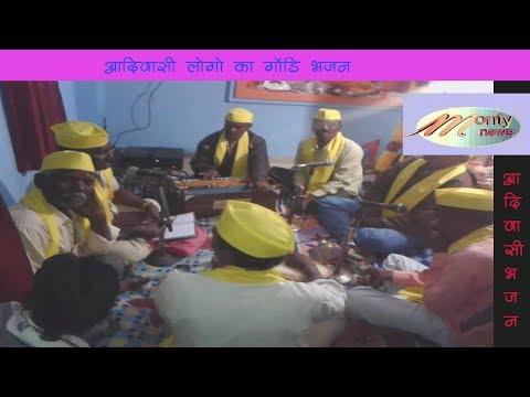 आदिवासी भजन    Gondi Bhajan