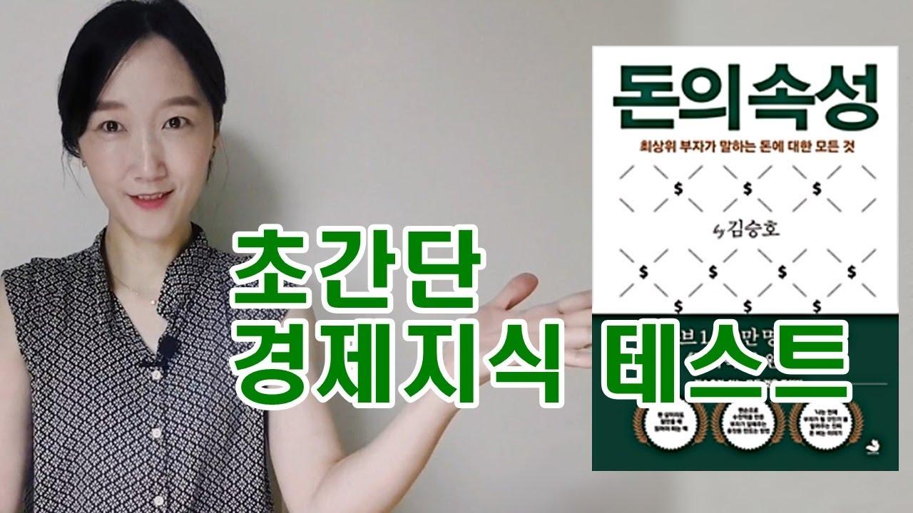 스노우폭스 김승호회장의 경제지식 테스트, 금융문맹 테스트