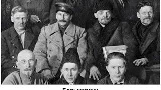 Пякин В.В. Кто такие Большевики?