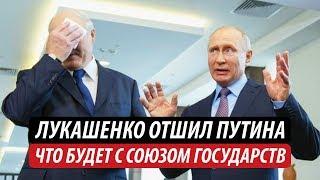 Лукашенко отшил Путина. Что будет с Союзным государством