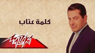 Kelmet Etab - Farid Al-Atrash كلمة عتاب - فريد الأطرش