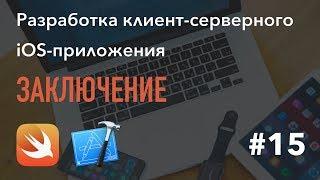 15 - Заключение, iOS-приложение на Swift в Xcode