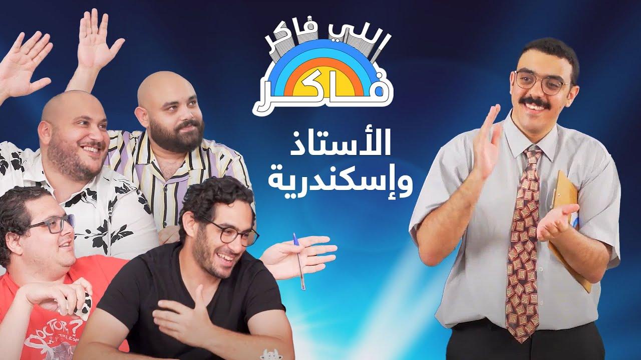اللي فاكر فاكر 👨🏼🏫  الأستاذ حازم والإسكندرية 🤓 صافي | بسيوني | علاء | مروان