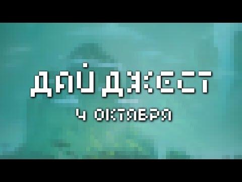 видео: Краткий обзор новых видеоигр: 4 октября