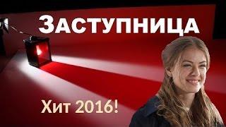 Заступница (2016), русская мелодрама, новые фильмы 2016 ✿ 2016 HD ✿ 2016 HD