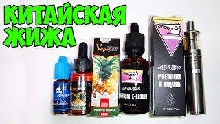 видео Жидкость для электронных сигарет