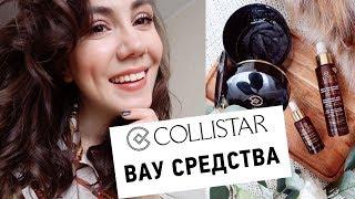 BEAUTY HAUL| ТЕСТИРУЮ COLLISTAR | ЧТО КЛАСС, А ЧТО АТАС?! - Видео от Tanya Sheremet