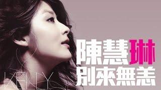 陳慧琳 Kelly Chen - 別來無恙