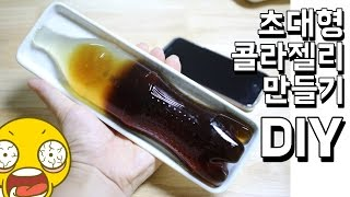 [ENG Sub] 초대형 콜라 젤리 만들기 /How to make Giant Cola Gummy bottle / 알쿡 / RMTV COOK