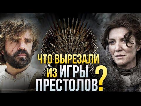 песня из игры престолов на русском клип