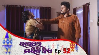 Rakhile Sie Mariba Kie | Full Ep 52 | 17th June 2019 | Odia Serial - TarangTV