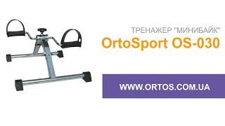 Тренажер ''Минибайк'' OrtoSport OS-030   Ortos купить для ног в Украине. Ортопедические товары онлайн