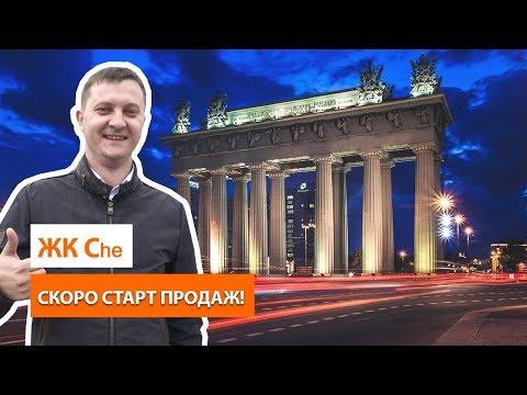 Старт продаж в новостройке СПб. ЖК Che от ЛенСпецСМУ