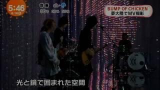 160816 めざましテレビ cut BUMP OF CHICKEN