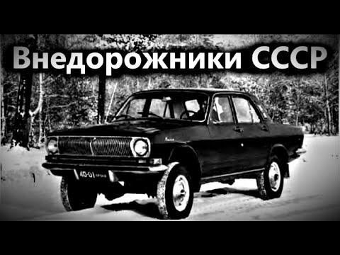 ВНЕДОРОЖНИКИ  СССР