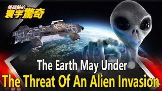 【傅鶴齡寰宇驚奇】The Earth May Under the Threat of an Alien Invasion 外星人將要進攻地球? 4星上將組「太空司令部」