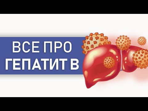 Как лечить ГЕПАТИТ В. Способы заражения, диагностика, методы лечения и профилактика заболевания.