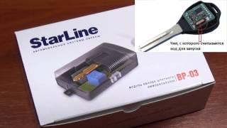 StarLine BP-03 модуль для обходу штатного іммобілайзера