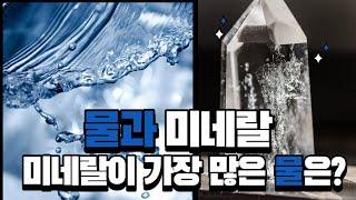 미네랄이 가장 많은 물은?