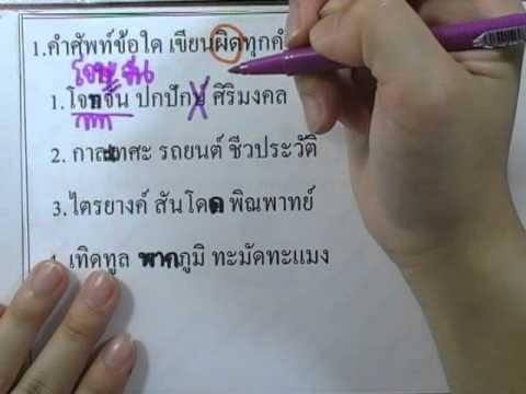 ข้อสอบเข้าม.1 : ภาษาไทย ชุด01 ข้อ01