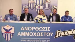 Δημοσιογραφική Διάσκεψη με Stoiximan gr