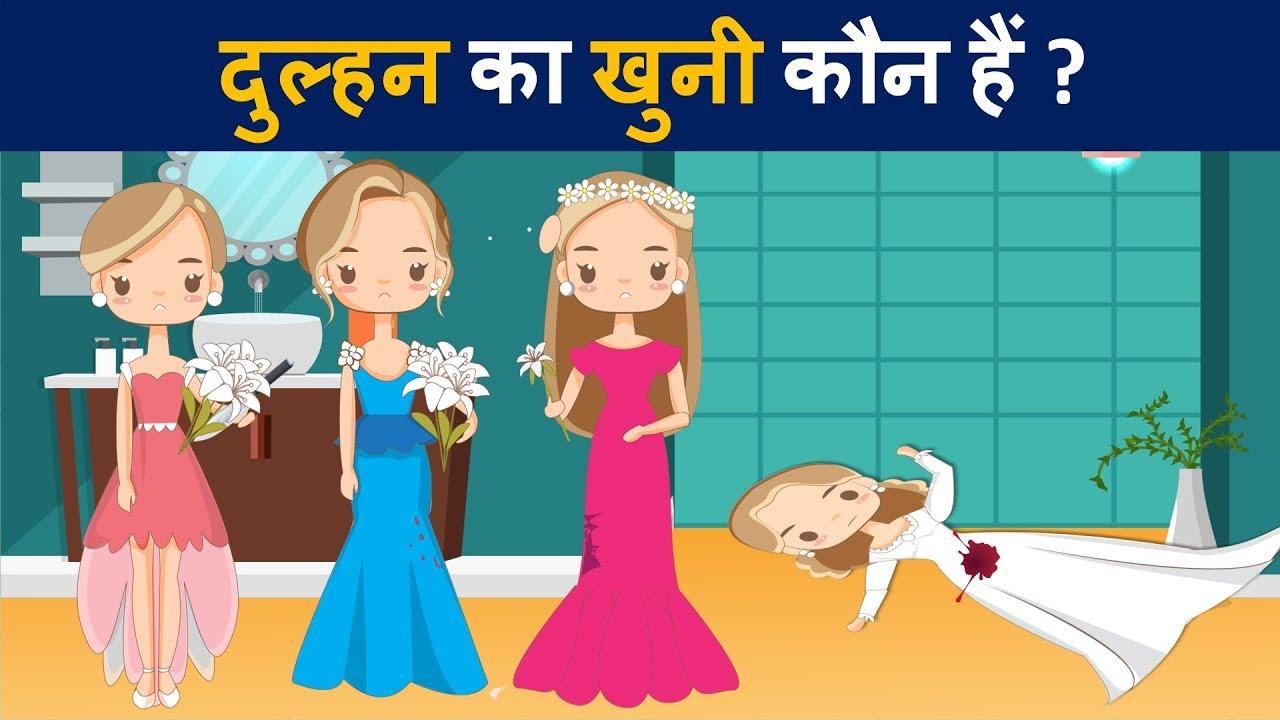 कुशल पहेलियाँ ( Season 2 Part 9 ) | Riddles in Hindi | Logical Baniya