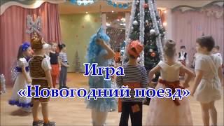 Новый год в детском саду. Игра «Новогодний поезд»