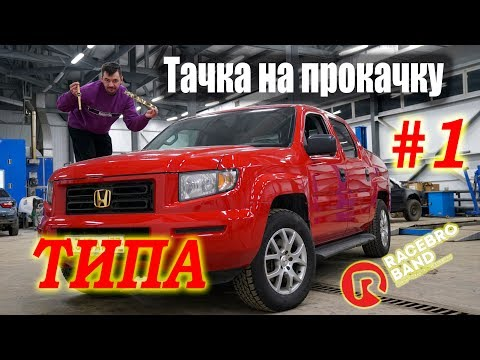 #RACEBRO ТИПА тачка на прокачку Honda Ridgeline эпизод 1.