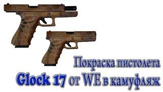 Покраска оружия. Пистолет Glock17