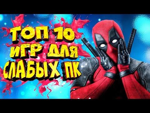 ТОП 10 ИГР ДЛЯ СЛАБЫХ ПК №11 (+ССЫЛКИ НА СКАЧИВАНИЕ)