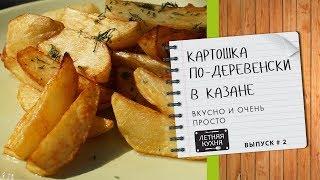 Картошка по-деревенски Рецепт в казане