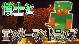 【日刊Minecraft】博士の作るエンダーマントラップとは!?真・最強の匠は誰か!?絶望的センス4人衆がMinecraftをカオス実況第七十話!